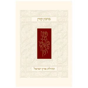 ברכון תהילת ארץ ישראל קשה שנהב