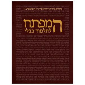 המפתח לתלמוד עברית גדול