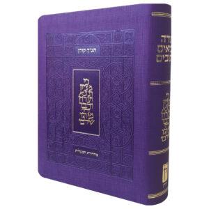 """תנ""""ך המעלות רכה סגול"""