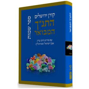 """התנ""""ך המבואר שמות שטיינזלץ"""