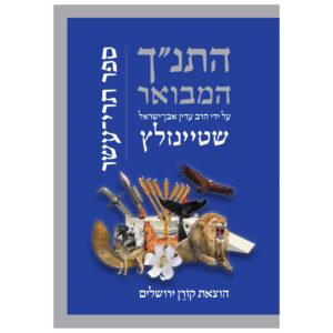 """התנ""""ך המבואר תרי עשר"""