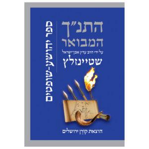 """התנ""""ך המבואר יהושע שופטים"""