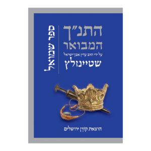 """התנ""""ך המבואר שמואל"""