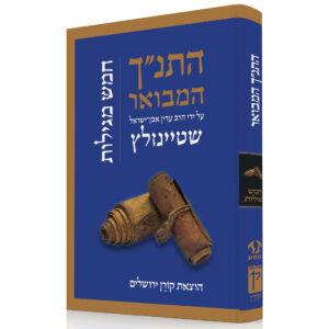 """התנ""""ך המבואר חמש מגילות"""