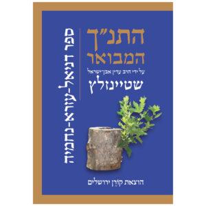 """התנ""""ך המבואר דניאל עזרא ונחמיה"""
