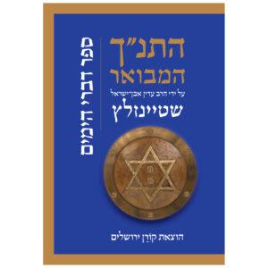 """התנ""""ך המבואר דברי הימים"""