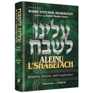 Aleinu L'Shabei'ach Bereishis