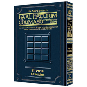 BAAL HATURIM CHUMASH DEVARIM