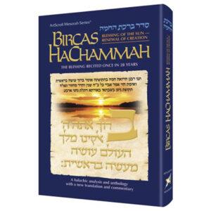 BIRCAS HACHAMAH Blessing of the Sun