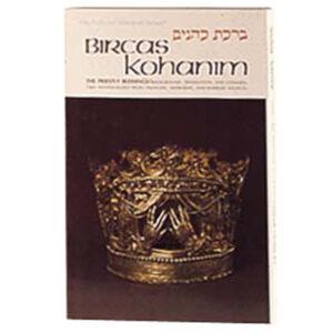 BIRCAS KOHANIM THE PRIESTLY BLESSINGS