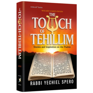 TOUCH OF TEHILLIM STANDARD SIZE