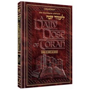 DAILY DOSE OF TORAH Vol 12 LIMUD YOMI