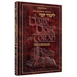 DAILY DOSE OF TORAH Vol 5 [LIMUD YOMI]