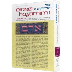 DIVREI HAYAMIM I: CHRONICLES I