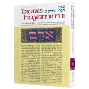 DIVREI HAYAMIM II: CHRONICLES II