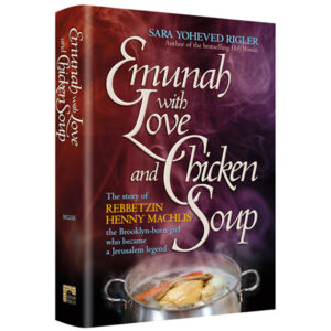 Emunah With Love & Chicken Soup: Machlis