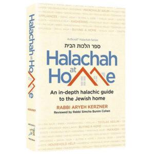 HALACHAH AT HOME