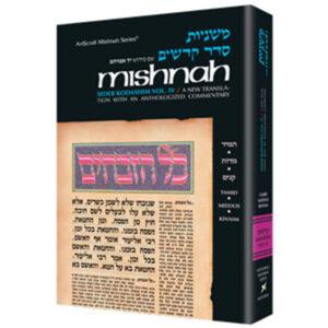 ARACHIN [MISHNAH Kodashim 3(a)