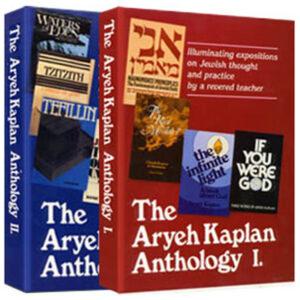 ARYEH KAPLAN ANTHOLOGY 2 Vol