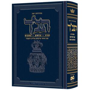 Jaffa Ed Hebrew Only Chazan Size Tanach