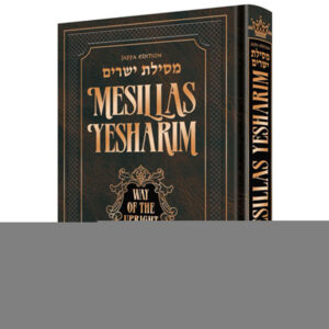 MESILLAS YESHARIM Jaffa Ed