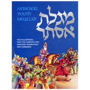 MEGILLAH ILLUSTRATED YOUTH EDITION