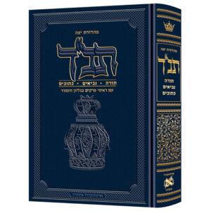 TANACH: Mid Size Tanach Jaffa Ed Hebrew