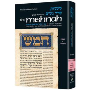 GITTIN/KIDDUSHIN [Mishnah: Nashim 3]