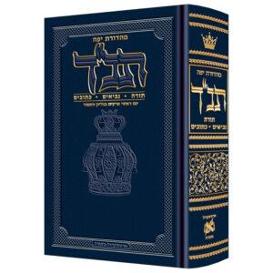 Tanach Jaffa Ed Hebrew Only PKT