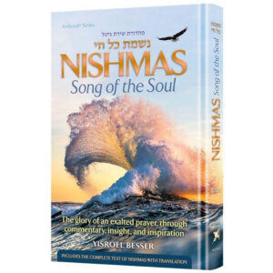 NISHMAS SONG OF THE SOUL POCKET SIZE