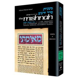 BERACHOS [MISHNAH: Zeraim Vol 1]