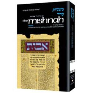DEMAI [Mishnah: Zeraim 2(b)]