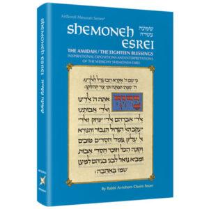 SHEMONEH ESREI / THE AMIDAH