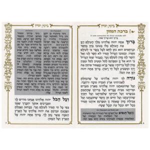 SIMCHON [HEBREW]