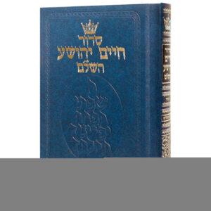 SIDDUR CHAIM YEHOSHUA MS