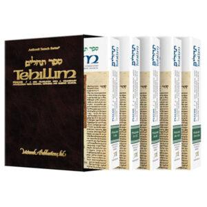TEHILLIM 5 Vol PKT