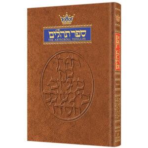 TEHILLIM PSALMS 1 Volume FS