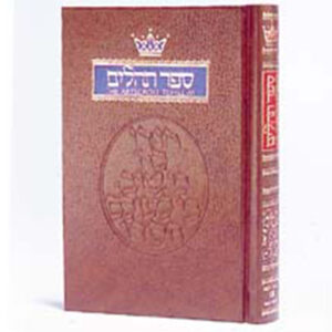 TEHILLIM PSALMS 1 Vol PS