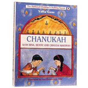 CHANUKAH : Ganz Youth Holiday Series