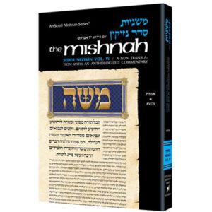 AVOS [MISHNAH Nezikin 4(a)]