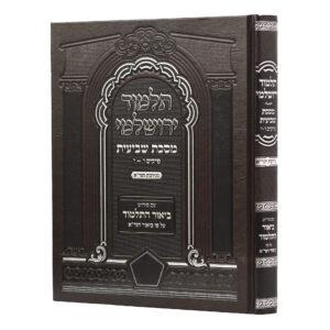 תלמוד ירושלמי שביעית עם ביאור התלמוד