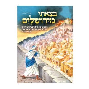 בצאתי מירושלים אידיש