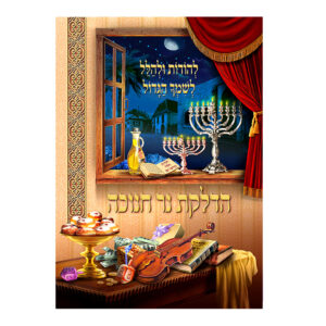 CHANNUKAH CANDLE LIGHTING - COLORFUL