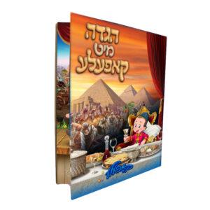 הגדה של פסח קופלה אידיש קשה1436
