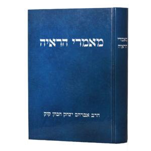 """מאמרי הראי""""ה הרב אברהם יצחק הכהן קוק"""