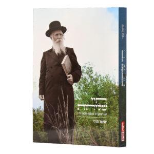 חיי שליחות הרב יצחק דוד גרוסמן