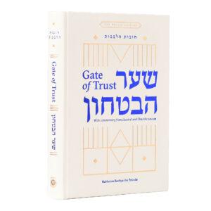 GATE OF TRUST