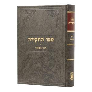 """ספר החקירה דרך אמונה אדמו""""ר הצמח צדק"""