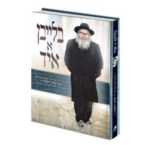 להשאר יהודי אידיש