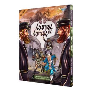 הניצחון היהודי אידיש זמורה